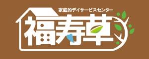みなかみ町のデイサービスセンター福寿草です。